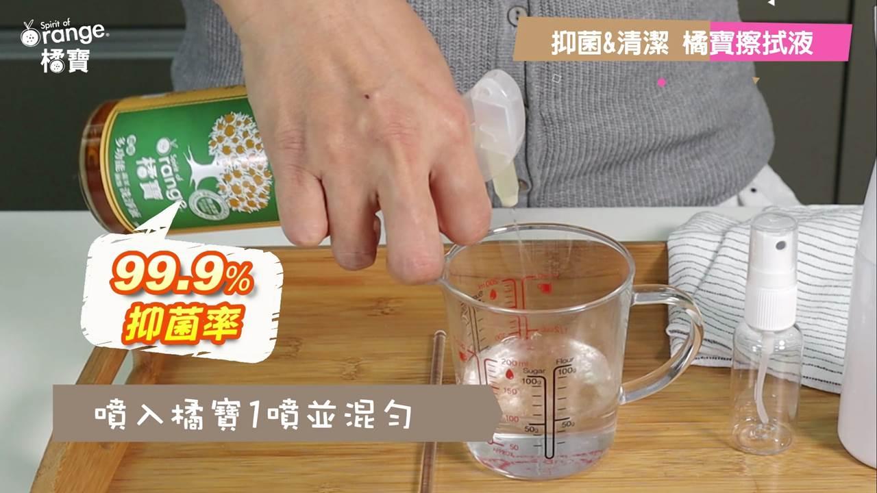 防疫抗病毒-抑菌清潔-橘寶洗淨液