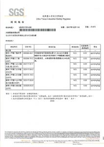 橘寶-SGS-塑化劑-2
