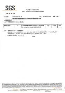 橘寶-SGS-界面活性劑-螢光增白劑-壬基苯酚-重金屬-砷-3