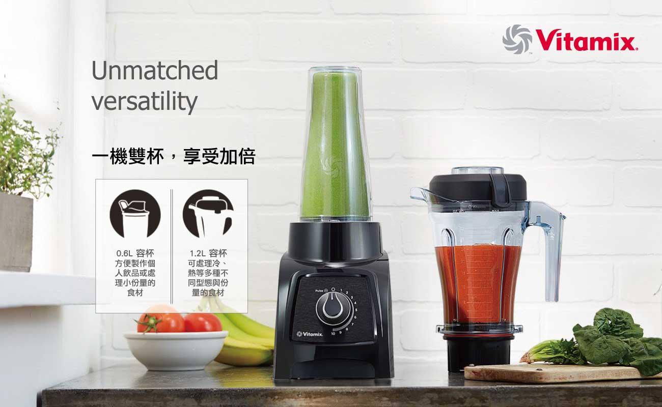Vitamix S30全食物調理機-一機雙杯