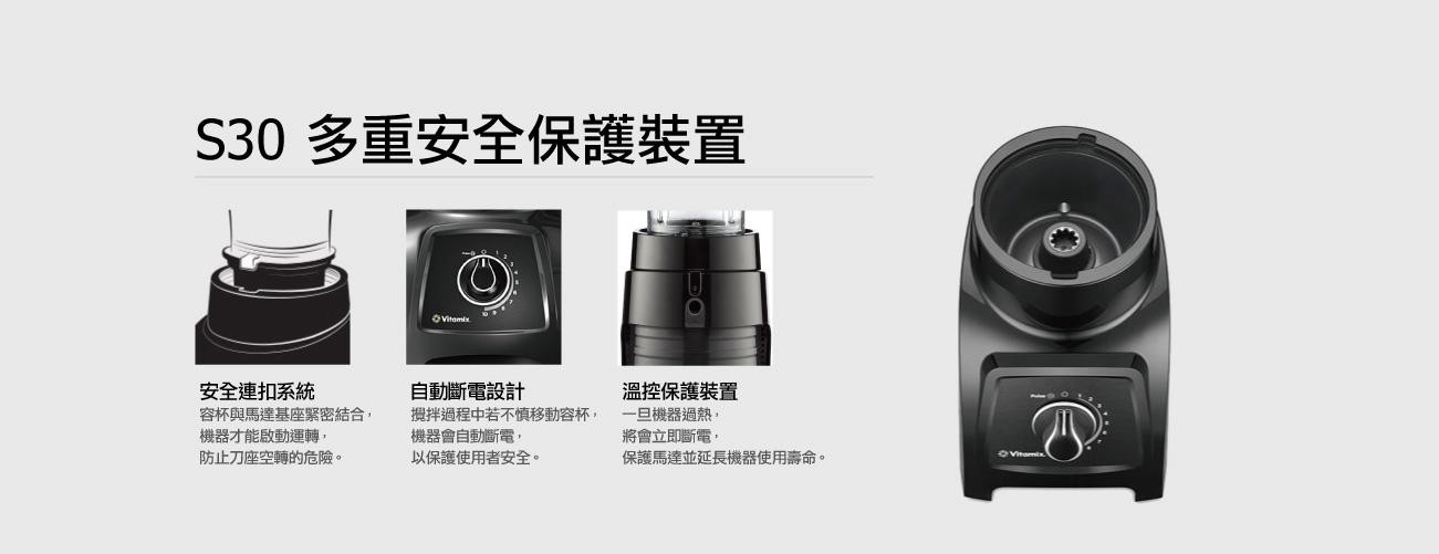 Vitamix S30全食物調理機-多重保護裝置