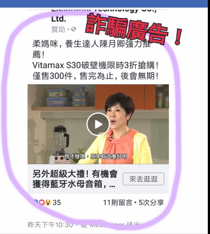 Vitamix網路詐騙