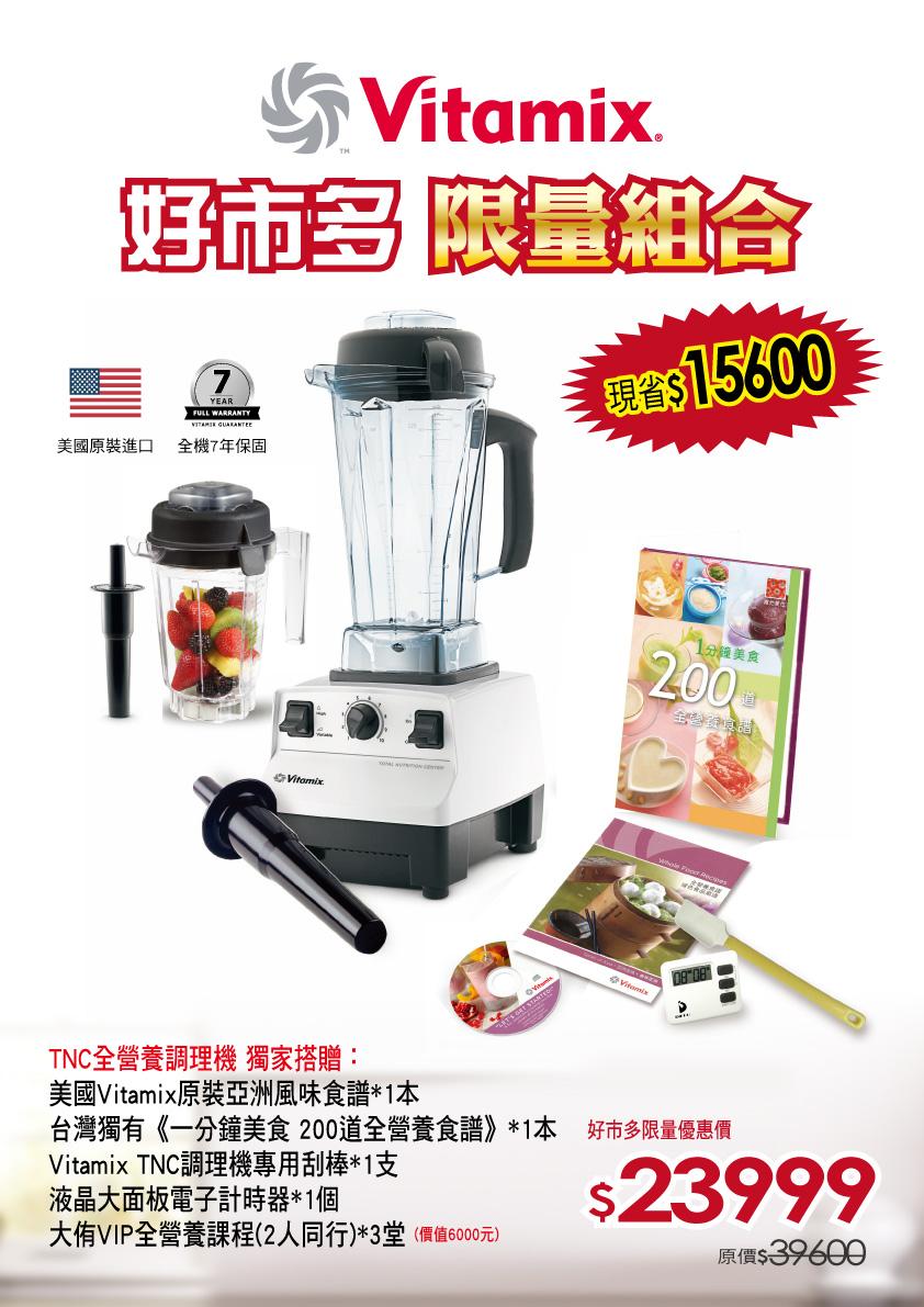 Viamix TNC調理機限量雙杯組 COSTCO好市多展售活動