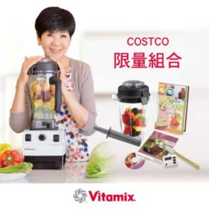 Vitamix × COSTCO好市多 限量組合