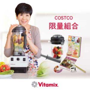 Vitamix × COSTCO好市多 限量組合