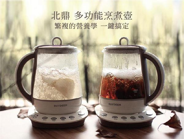 「BUYDEEM北鼎 美顏壺」智能烹煮壺 養生壺