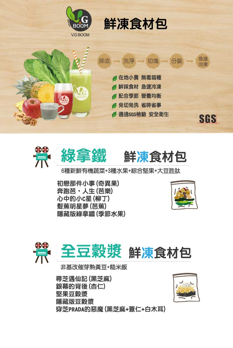 news_green_smoothies_latte_VGBOOM-1_V.G BOOM 綠拿鐵食材鮮凍包