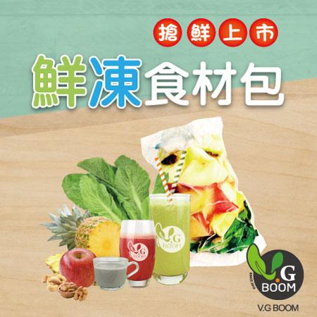 V.G BOOM 綠拿鐵食材鮮凍包