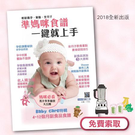 準媽咪食譜 - 2018媽咪手冊