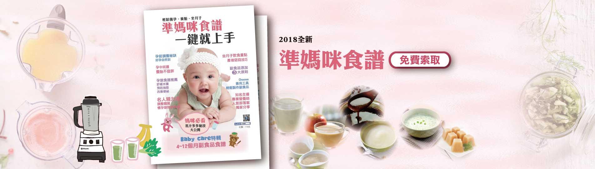 「準媽咪食譜」2018媽咪手冊,備孕到產後的全營養寶典
