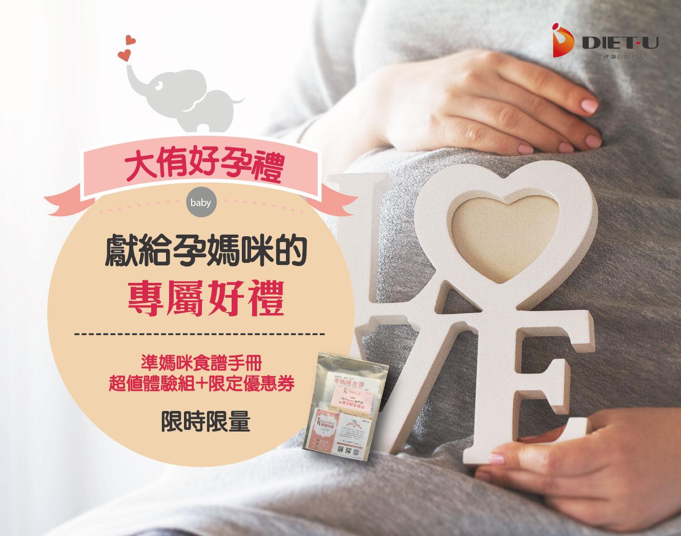 201811大侑好孕禮官網_媽咪禮_媽咪包_懷孕_坐月子_副食品