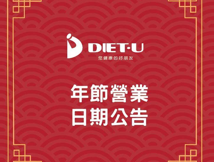 大侑_全營養教室_Vitamix_百貨_過年_春節_年節_營業