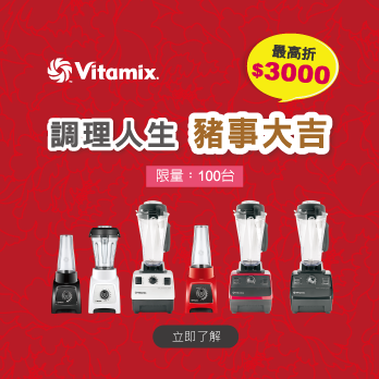 vitamix_s30_TNC_舊機換新機_調理人生_豬事大吉_豬年_新年_大侑_調理機