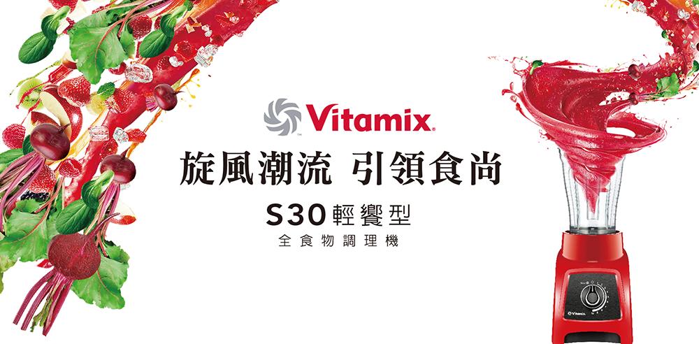 Vitamix_調理機_S30_大侑_陳月卿_誠品_活動