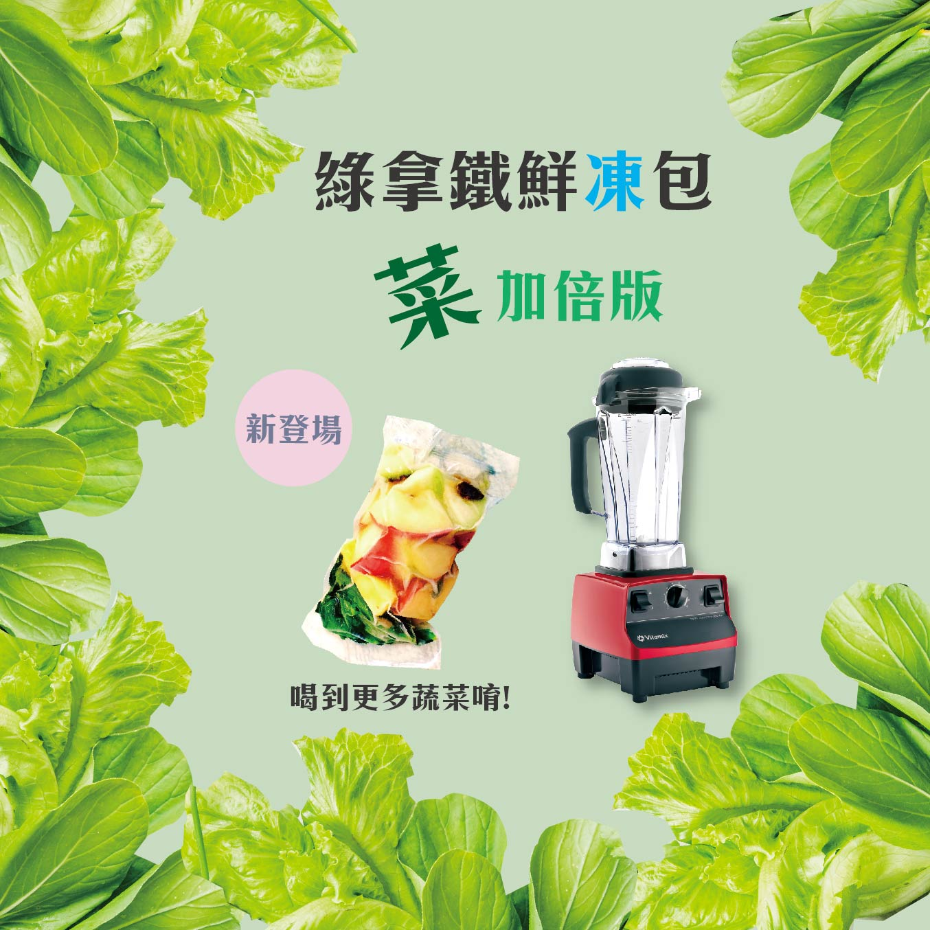 news_green_smoothies_latte_VGBOOM_vitamix_tnc_S30_dietu_healthy_菜加倍版_新登場