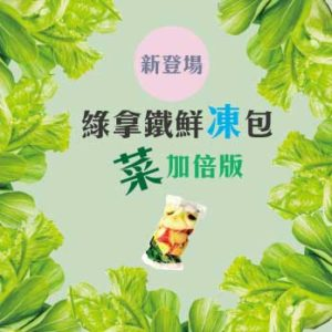 news_green_smoothies_latte_VGBOOM_vitamix_tnc_S30_dietu_healthy_菜加倍版_新登場