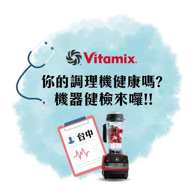 Vitamix_調理機_機器健檢_回娘家_舊機_過飽_台中_大侑