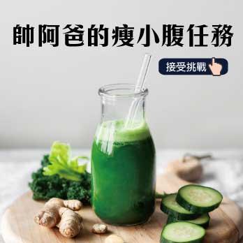 阿爸的瘦小腹之旅-綠拿鐵_鮮凍包_Vitamix_S30_調理機_大侑