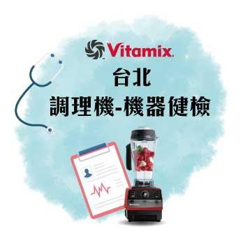 Vitamix_調理機_機器健檢_回娘家_舊機_過飽_台北_大侑