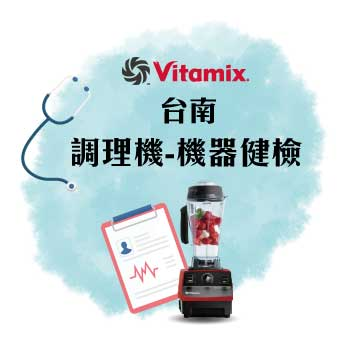 Vitamix_調理機_機器健檢_回娘家_舊機_過飽_台南_大侑