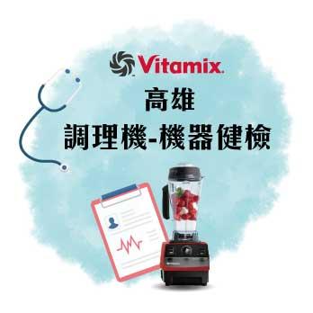 Vitamix_調理機_機器健檢_回娘家_舊機_過飽_高雄_大侑