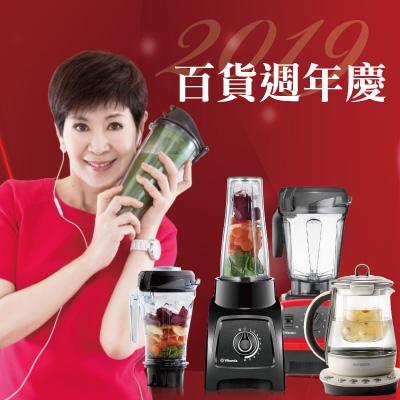 陳月卿推薦2019百貨週年慶-vitamix調理機獨家優惠組合