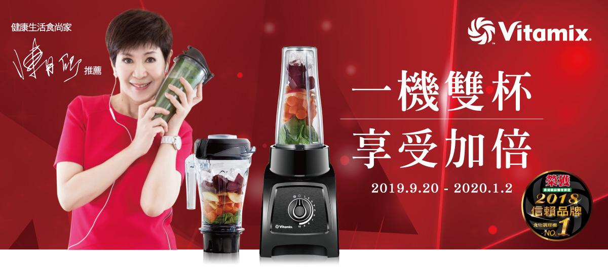2019百貨週年慶EDM-陳月卿-Vitamix-S30