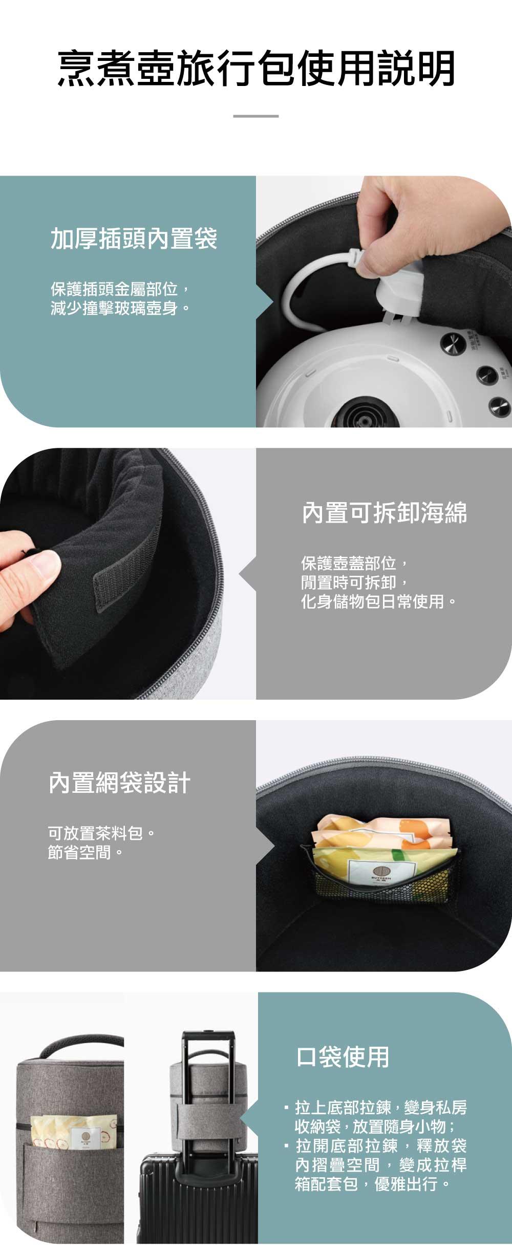 北鼎烹煮壺旅行包使用說明