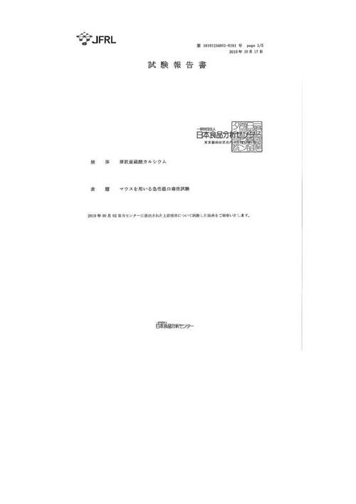 Vitaway沐浴氣認證-日本食品級亞硫酸鈣-無毒測試