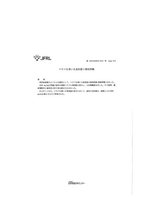Vitaway沐浴氣認證-日本食品級亞硫酸鈣-無毒測試-2