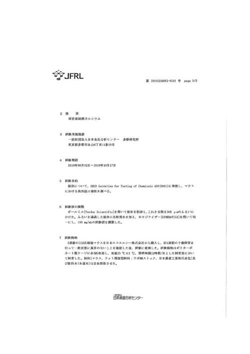 Vitaway沐浴氣認證-日本食品級亞硫酸鈣-無毒測試-3