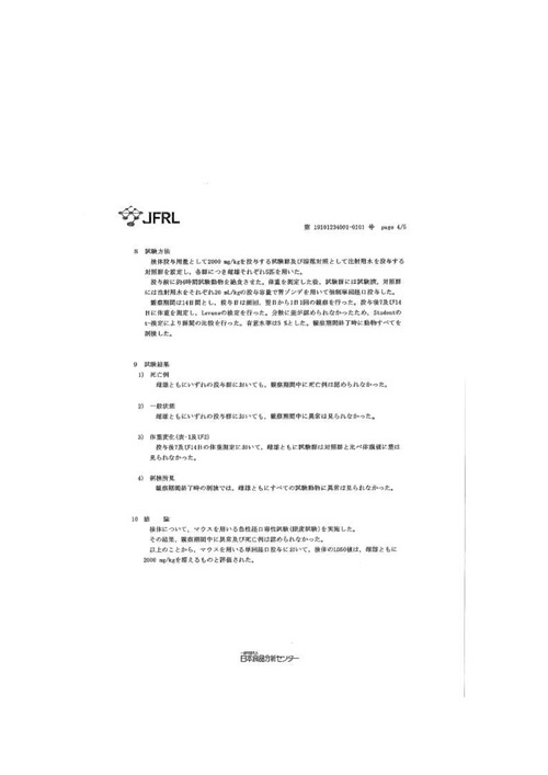 Vitaway沐浴氣認證-日本食品級亞硫酸鈣-無毒測試-4