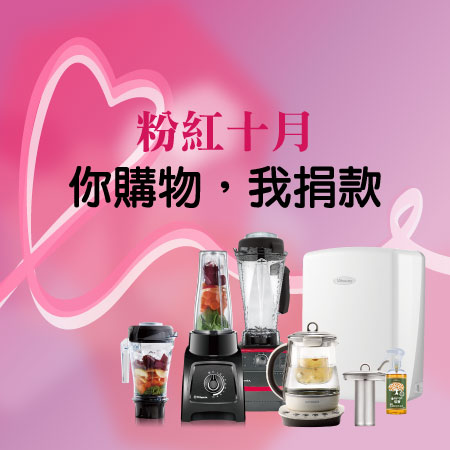 2019國際乳癌防治月-大侑捐款活動