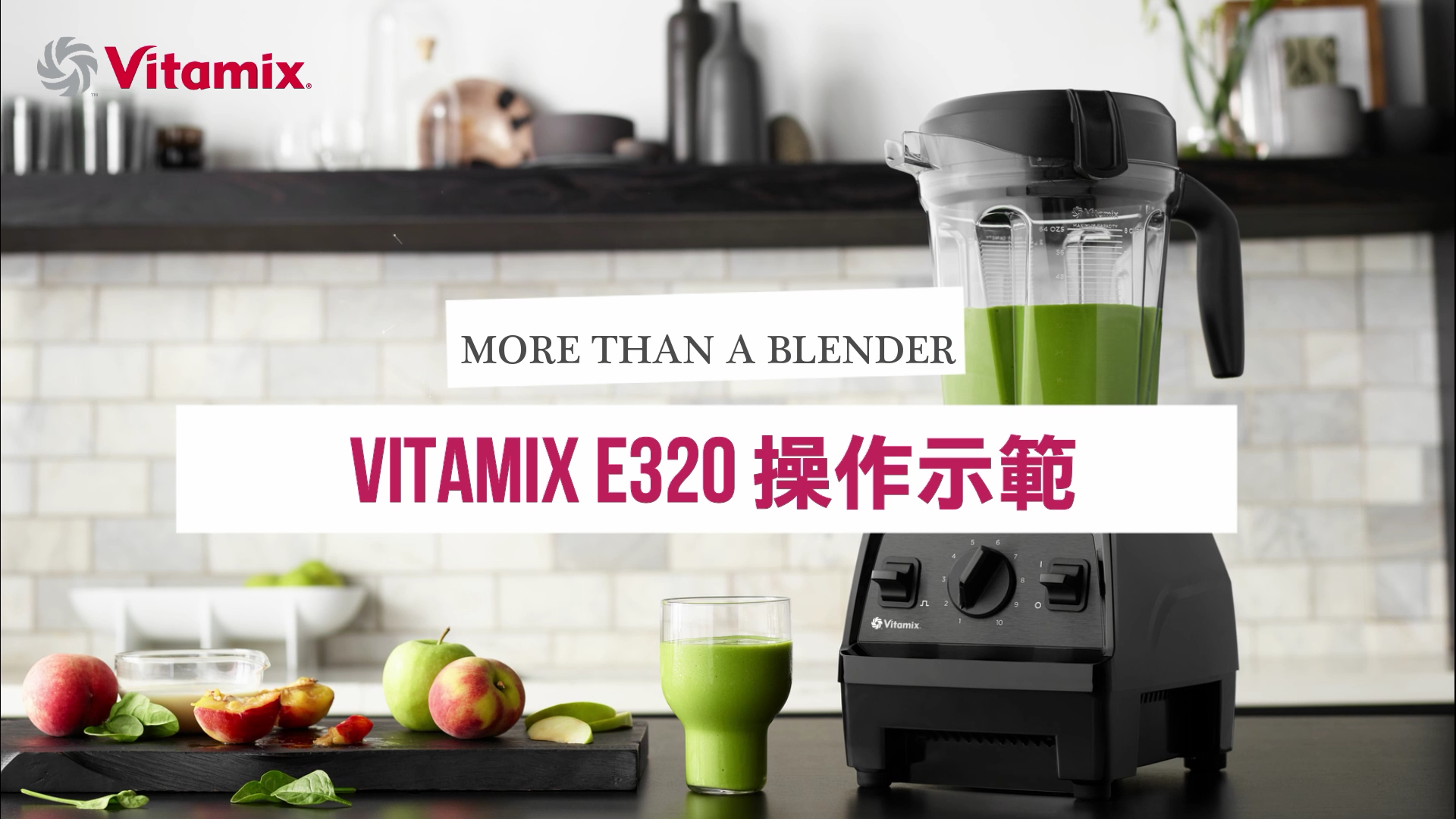 Vitamix-E320調理機-料理示範-豆穀漿-麵糰-OK.mp4_000001034