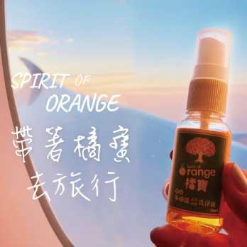 帶著橘寶去旅行線上活動-報名-大侑-陳月卿-清潔-清洗-天然