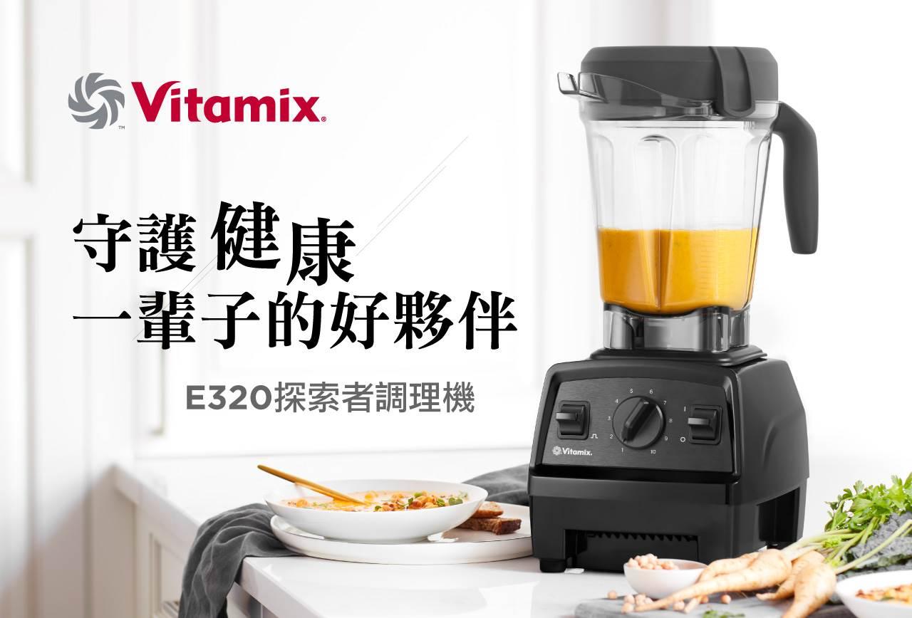 Vitamix-E320-守護健康一輩子的好夥伴