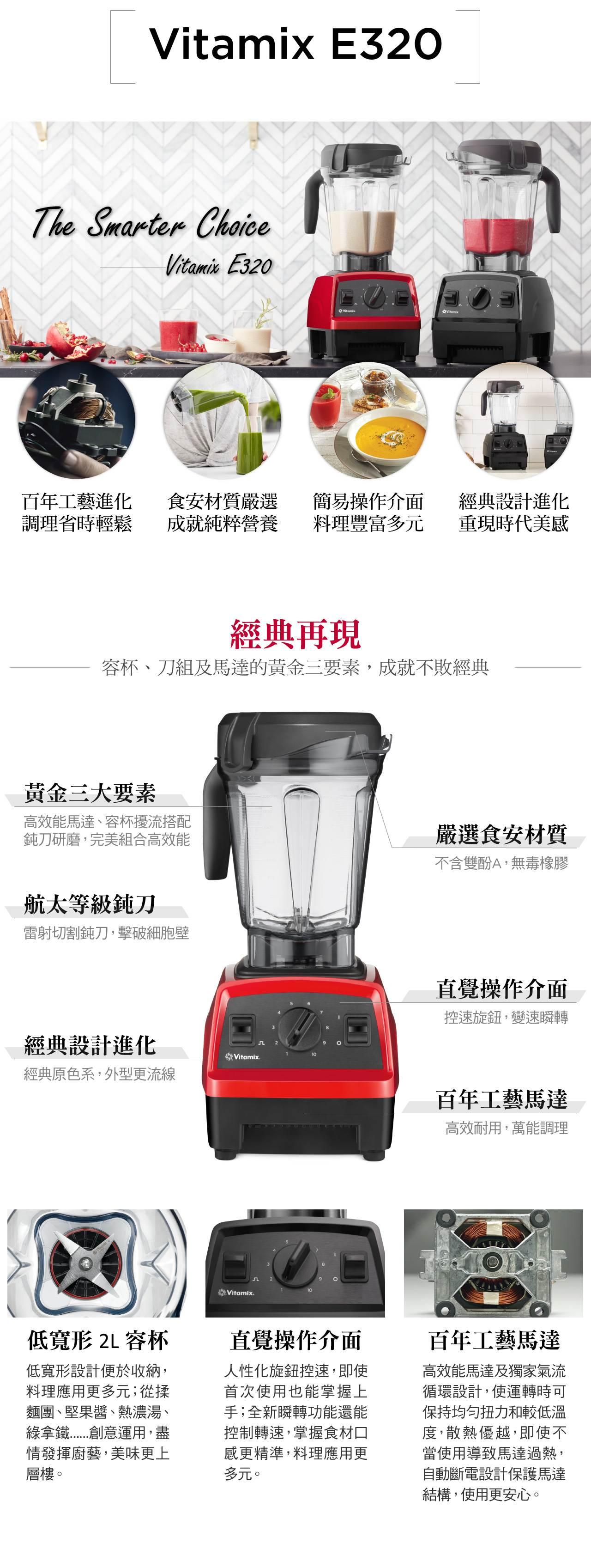 Vitamix-E320調理機-產品特色與經典再現