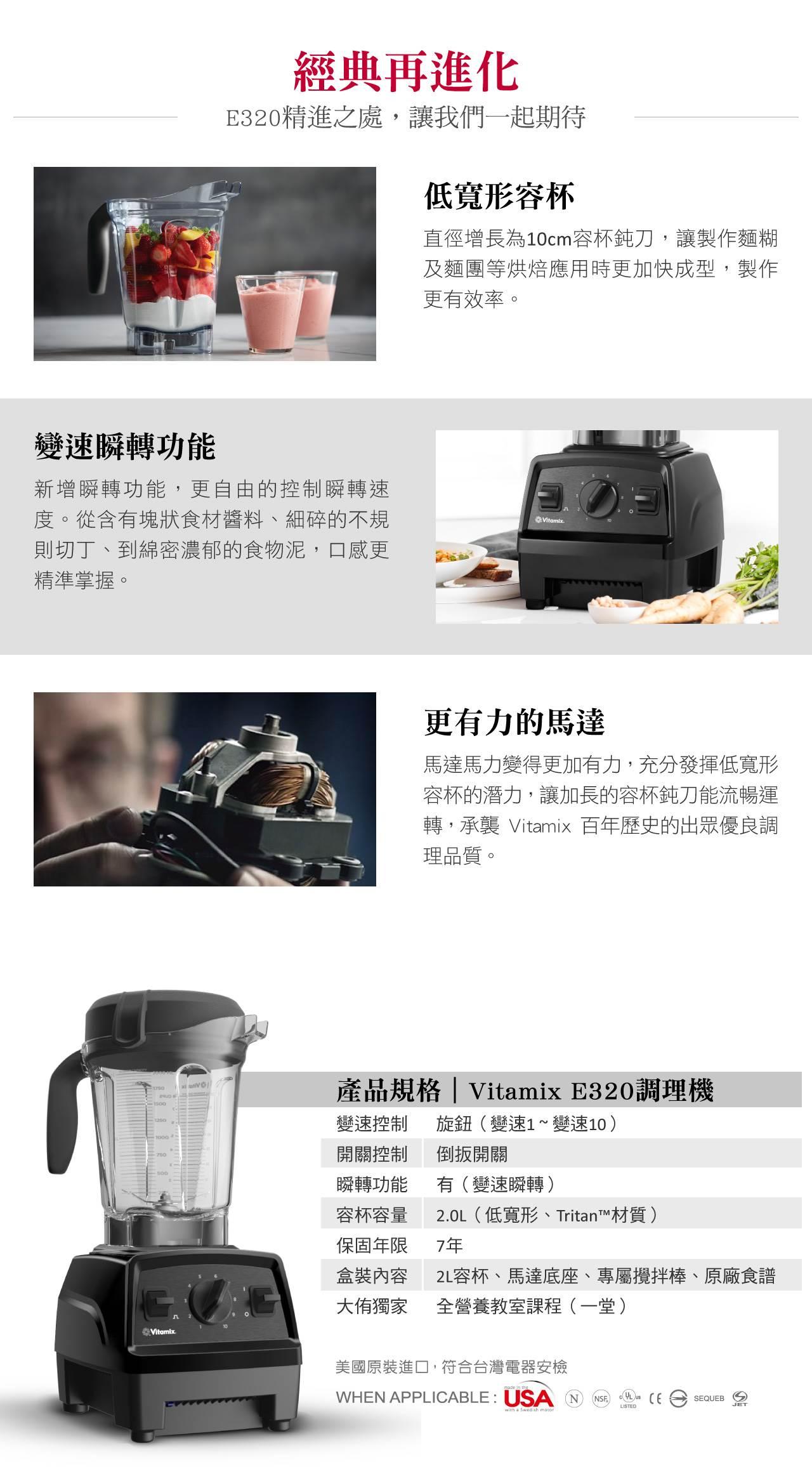 Vitamix-E320調理機-經典再進化與產品規格