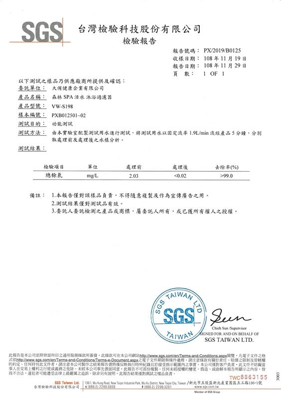 Vitaway沐浴氣認證-SGS除氯96.6%