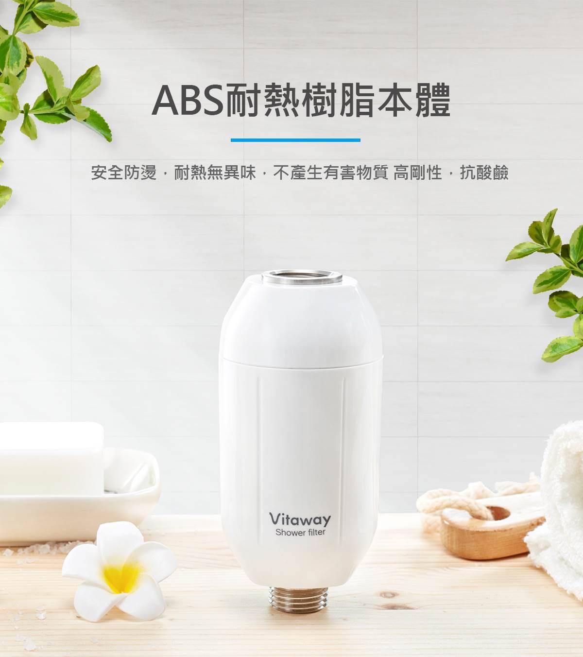 Vitaway-森林SPA沐浴過濾器-10-ABS耐熱材質