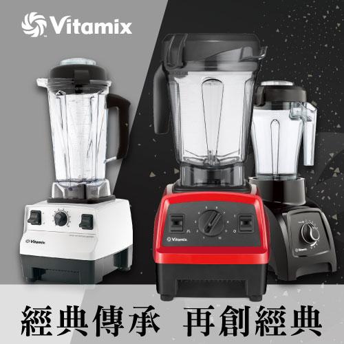 Vitamix調理機-tnc-e320-s30-再創經典