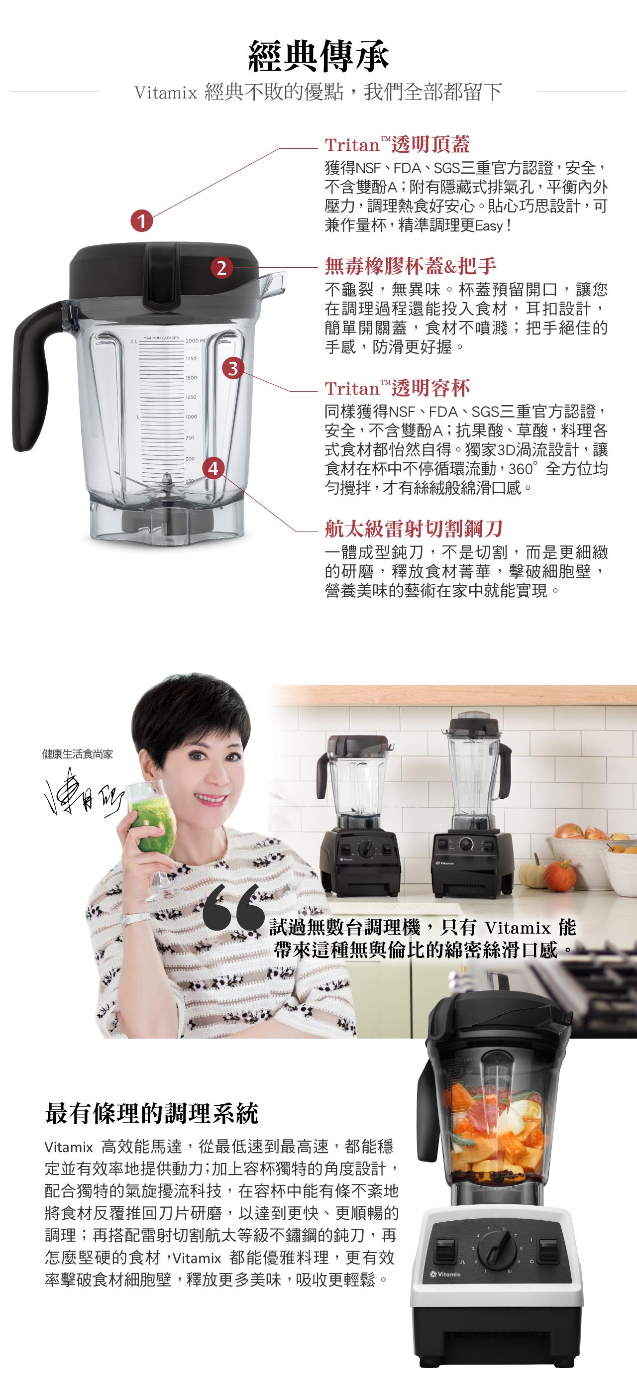 Vitamix-E320調理機-經典傳承與陳月卿推薦