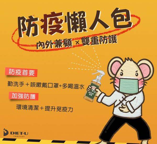 新冠病毒武漢肺炎防疫懶人包-口罩版