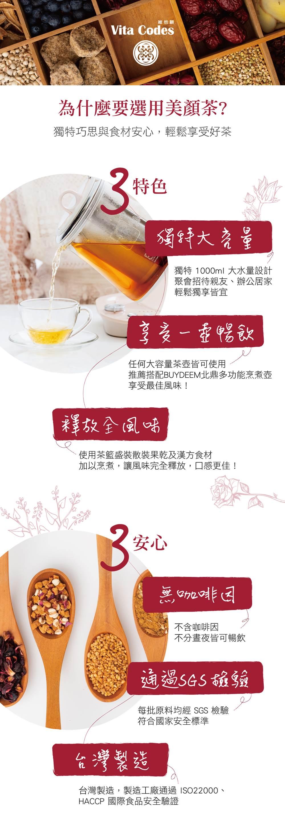 VitaCodes美顏茶-產品介紹03-巧思與安心