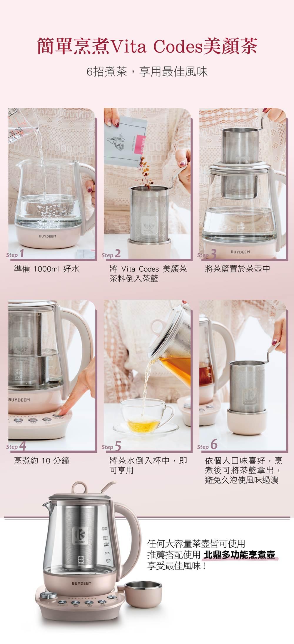 VitaCodes美顏茶-產品介紹11-烹煮步驟-2