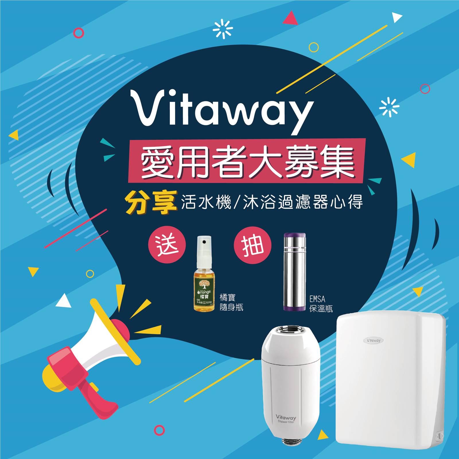 Vitaway愛用者大募集-活水機-沐浴器-心得分享抽獎-2020