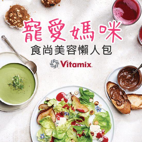 母親節_Vitamix調理機_E320_S30_陳月卿_大侑_在家料理_宅在家_綠拿鐵_精力湯_濃湯_蛋糕_冰淇淋_沙拉_披薩_mother