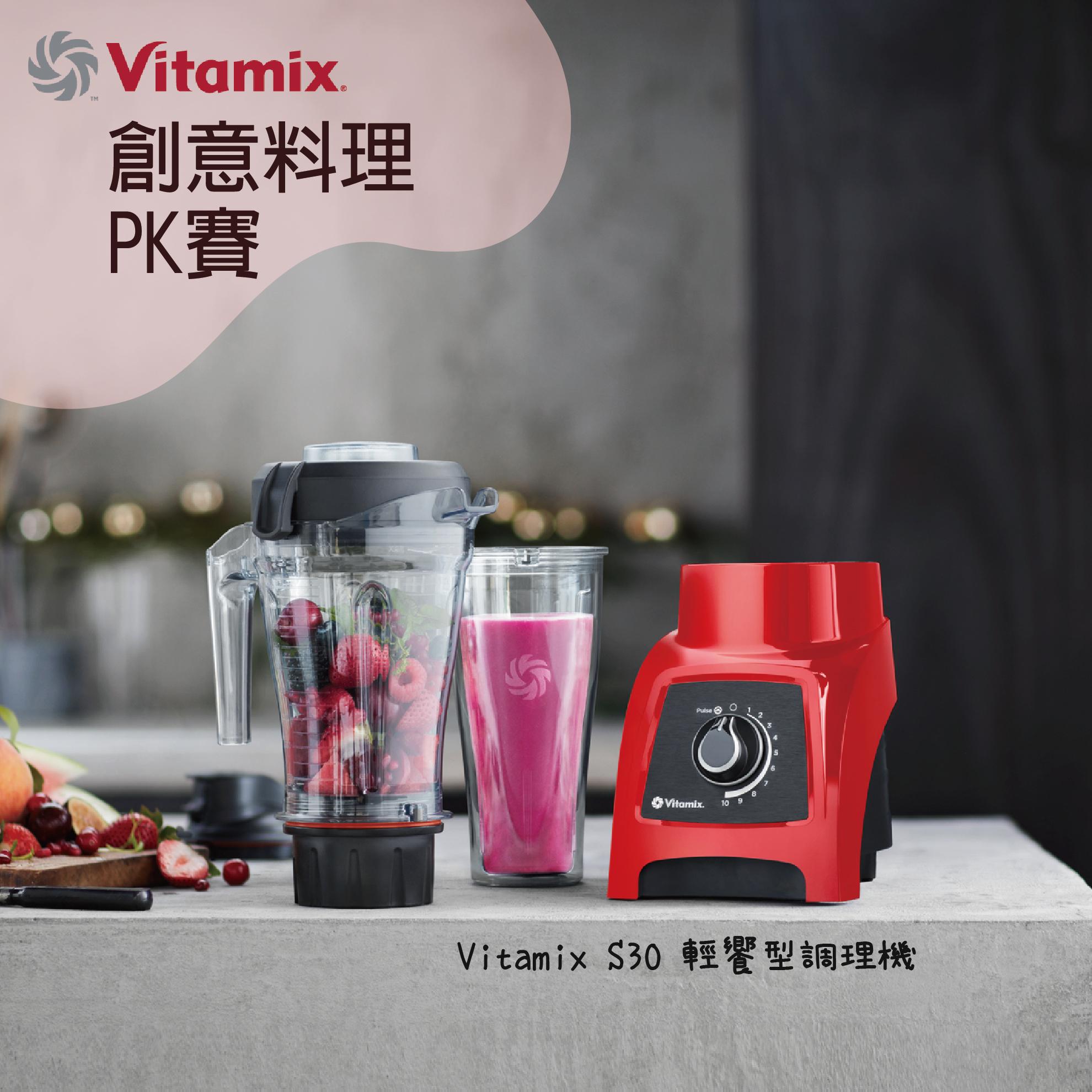 VM創意料理比賽-VitamixS30調理機