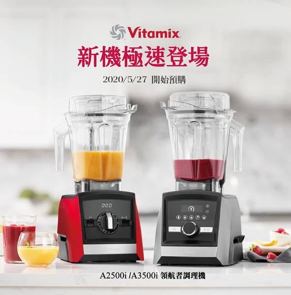 2020-Vitamix-A系列預購限量活動-領航者調理機-a2500i-a3500i