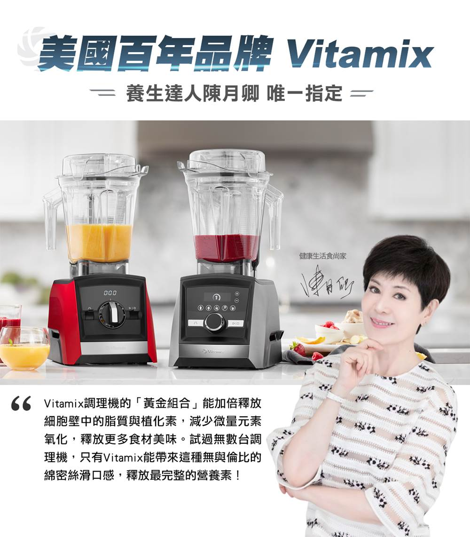 Vitamix-A3500i超跑級調理機-Ascent-養生達人陳月卿推薦